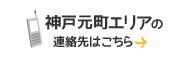 神戸元町エリアの連絡先はこちら