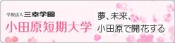 学校法人 三幸学園 小田原短期大学 夢、未来、小田原で開花する
