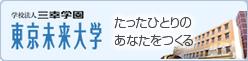 学校法人 三幸学園 東京未来大学 たったひとりのあなたをつくる