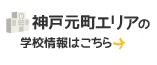 神戸元町エリアの学校情報はこちら