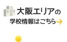 大阪エリアの学校情報はこちら