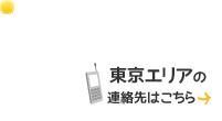 東京エリアの連絡先はこちら