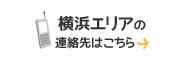 横浜エリアの連絡先はこちら