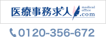 医療事務求人.com 0120-356-672