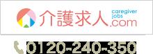 介護求人.com 0120-240-350