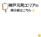 神戸元町エリアの掲示板はこちら