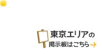 東京エリアの掲示板はこちら