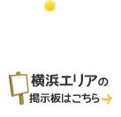 横浜エリアの掲示板はこちら