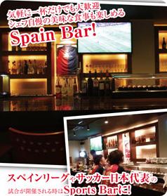 気軽に一杯だけでも大歓迎 シェフ自慢の美味な食事も楽しめる Spain Bar スペインリーグやサッカー日本代表の試合が開催される時はSports Barに!