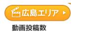 広島エリア 動画投稿数
