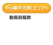 神戸元町エリア 動画投稿数