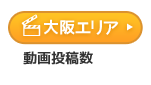 大阪エリア 動画投稿数