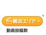 横浜エリア 動画投稿数