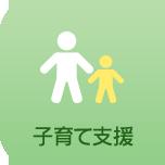 三幸学園グループの子育て支援