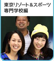 東京リゾート&スポーツ専門学校編