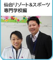 仙台リゾート&スポーツ専門学校編